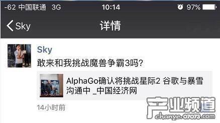 AlphaGo挑战星际2 Sky放话:敢来挑魔兽3吗?