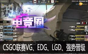 CSGO联赛首周VG、EDG、LGD、天禄强势晋级