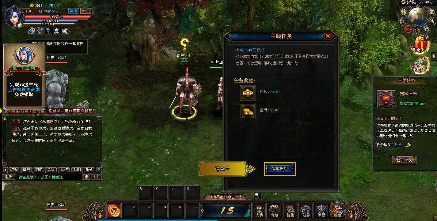 幻兽起源游戏截图1