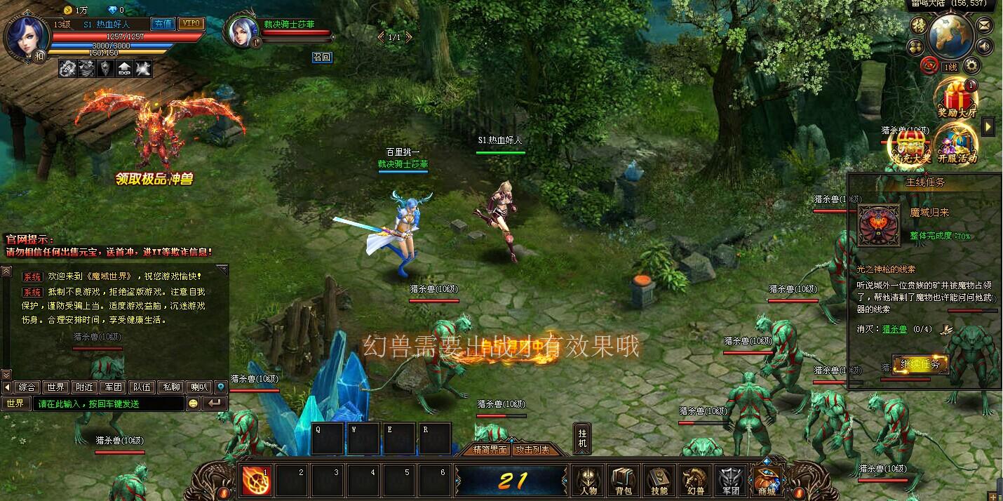 幻兽起源游戏截图2
