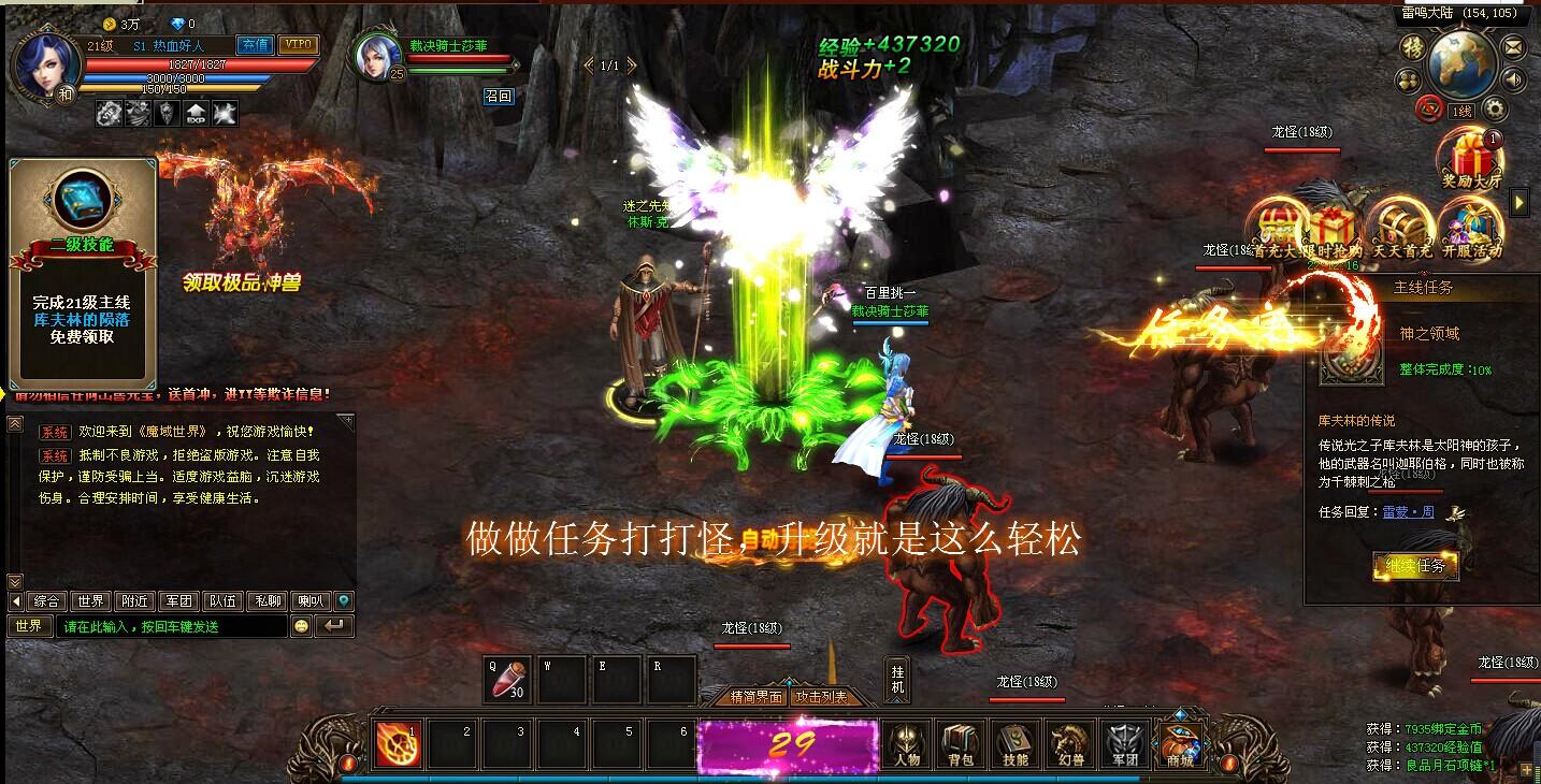 幻兽起源游戏截图4