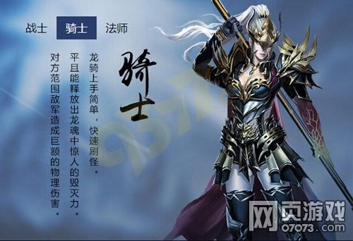 手绘 骑士 模型 游戏