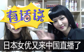 日本女优都来中国当女主播了(下)
