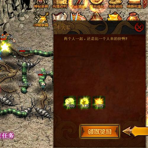 大剑传奇游戏截图2