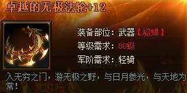 武神赵子龙貂蝉80级橙色武器