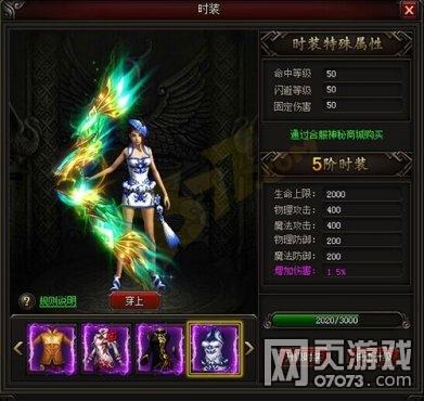 皇图时装升级攻略 炫丽时装提升战力