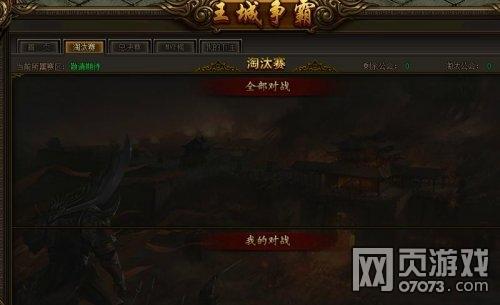 传奇霸业王城争霸赛比赛流程