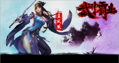 武神霸业游戏截图3