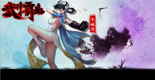 武神霸业游戏截图5