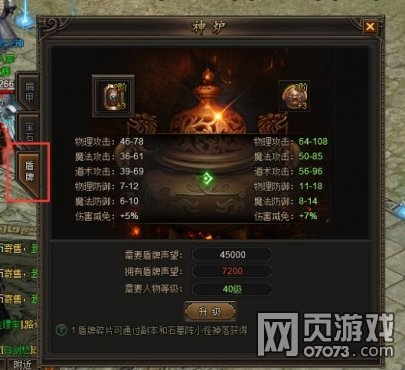 玩家可寻找NPC传送员进入石墓阵地图.-龙城传奇盾牌系统介绍