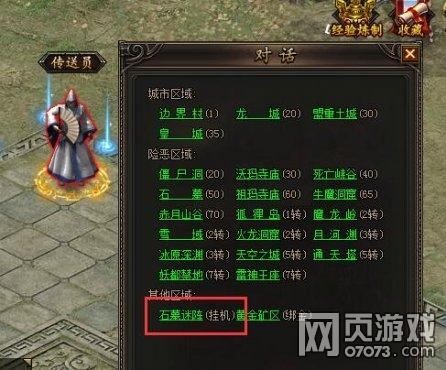龙城传奇盾牌系统介绍