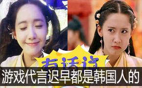 游戏代言早晚都是韩国女明星的(上)