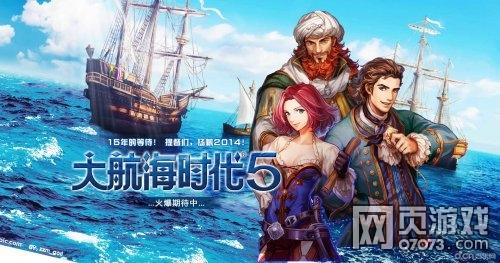 大航海时代5游戏截图2