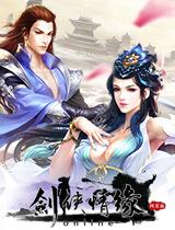 剑侠情缘网页版