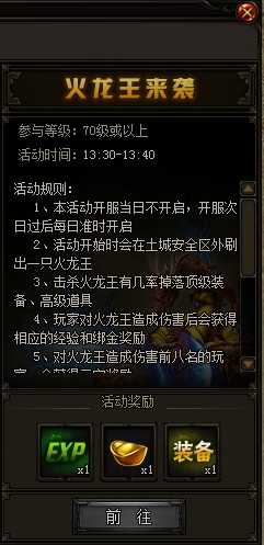 赤月传说2火龙王来袭活动介绍