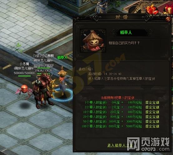 赤月传说2稻草人之剑活动介绍