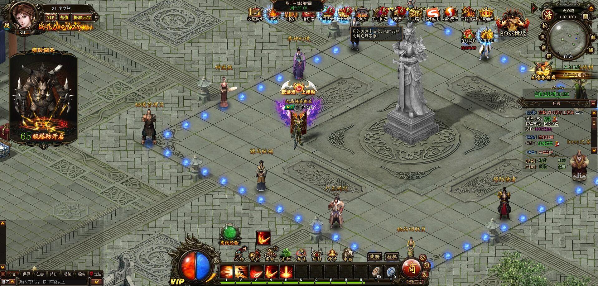 天神战游戏截图2