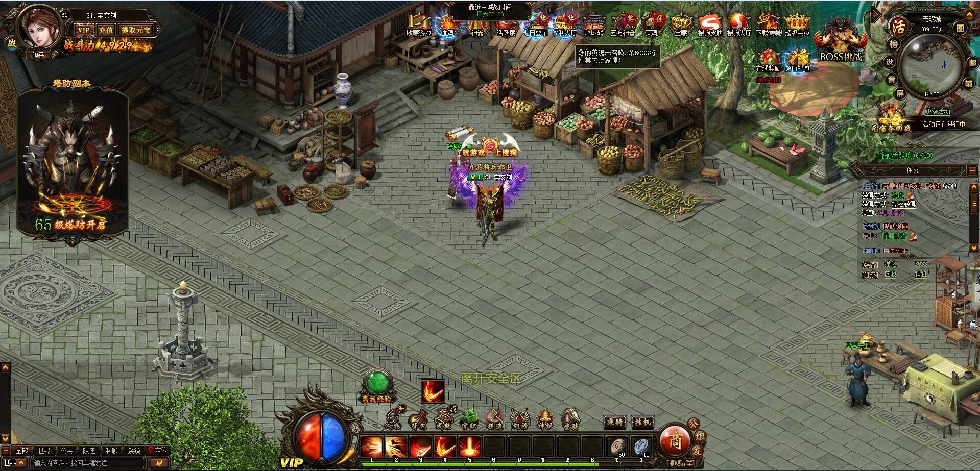天神战游戏截图1