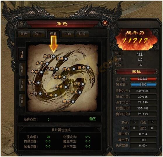 传奇皇朝游戏截图3
