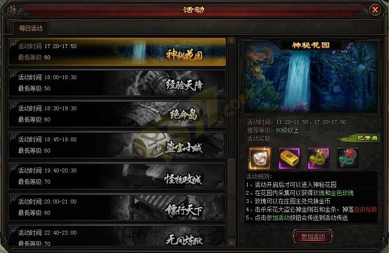 传奇皇朝游戏截图4