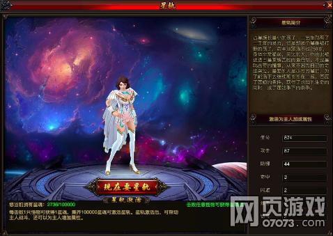 幻城星轨系统玩法攻略介绍 星轨获取