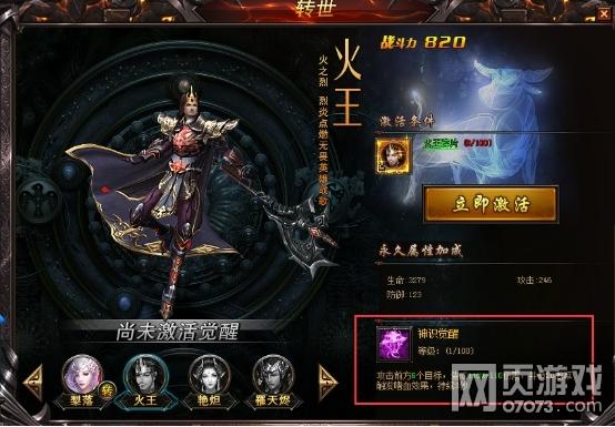 幻城转世系统玩法介绍 转世技能获取