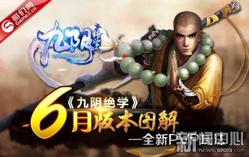 【betway必威中国】网络游戏也许有PVP啊,《九阴绝学》一月版本图解全新PVP玩的方法