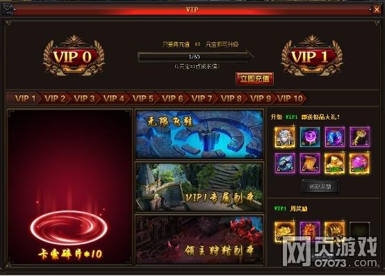 幻城VIP系统特权介绍