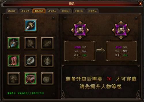 幻城装备升级系统介绍