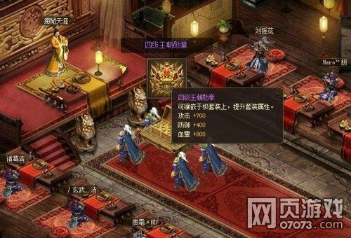 攻城掠地四级王朝勋章游戏截图
