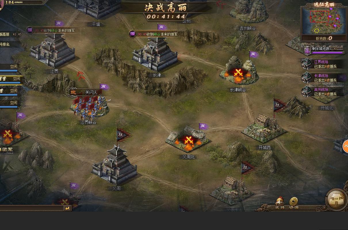 攻城掠地决战高丽游戏截图