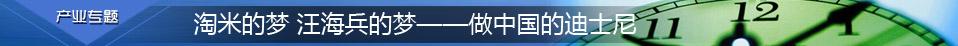 """淘米网私有化退市 """"中国迪士尼""""梦醒了?"""