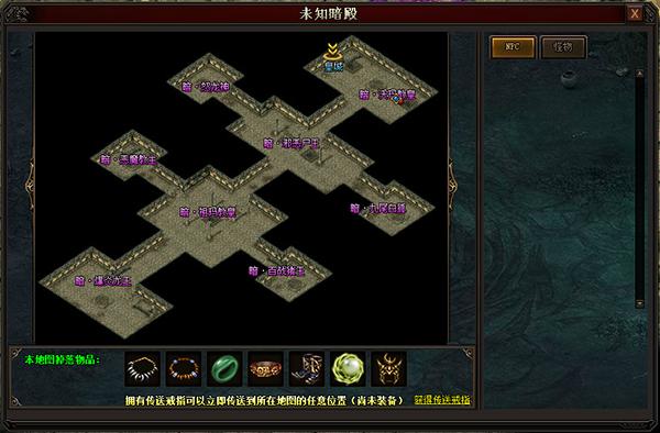 红名传说游戏截图4