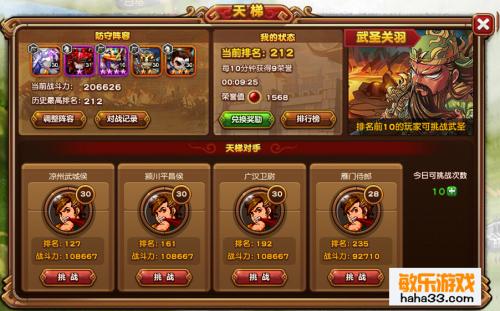 国战魏蜀吴游戏截图2