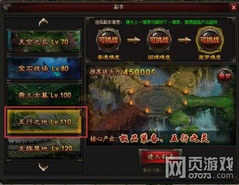 皇图领域系统与五行之地副本玩法揭晓