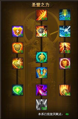 魔法王座圣剑士天赋怎么加 天赋加点推荐