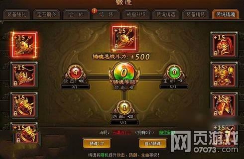 剑雨江湖传说装备铸魂方法 怎么铸魂