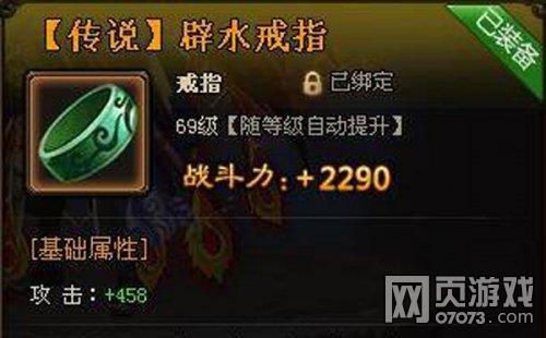 剑雨江湖橙色传说装备获得攻略