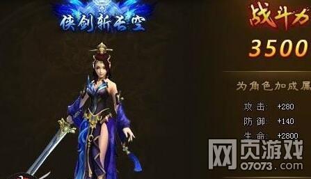 剑雨江湖称号剑侠斩长空获得方法详解