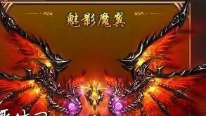 剑雨江湖魅影魔翼获得途径分享