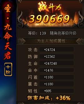 剑雨江湖灵猫10阶升阶前后属性对比