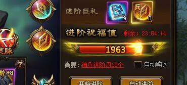 剑雨江湖神兵9上10进阶数据 祝福值推荐