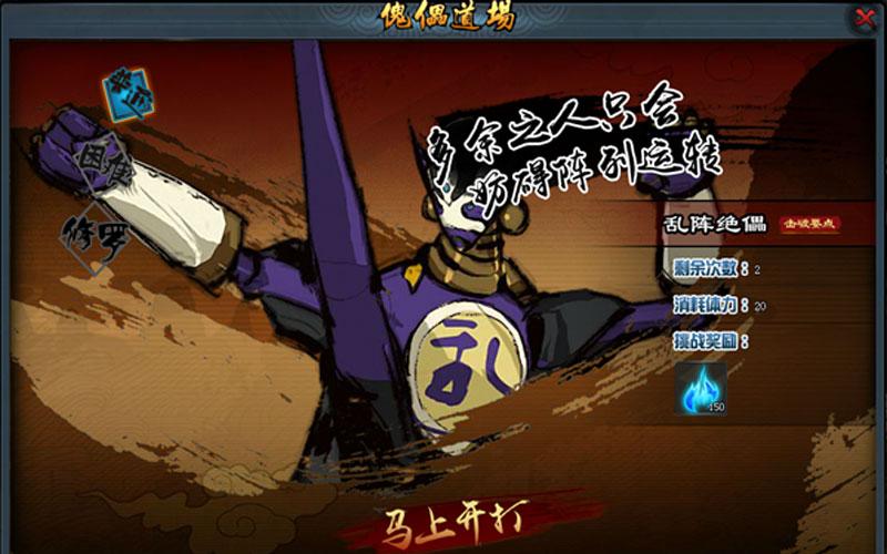 斗侠游戏截图3