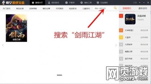 剑雨江湖免费一键升54级的方法 秘密大公开