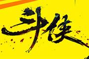 《斗侠》日系动漫风 武侠火影玩法