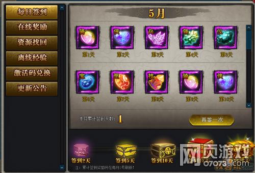 剑侠情缘2网页版福利大厅介绍
