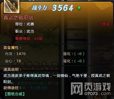 剑侠情缘2网页版真武之朝阳剑