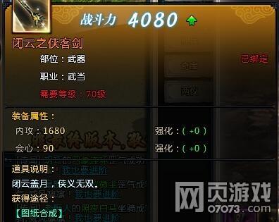 剑侠情缘2网页版闭云之侠客剑