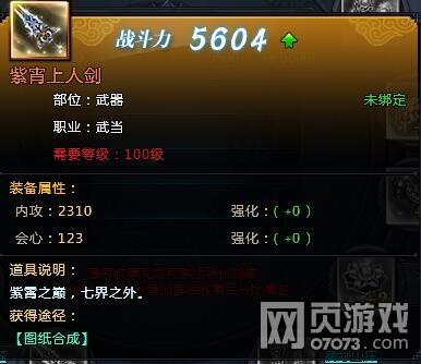 剑侠情缘2网页版紫霄上人剑