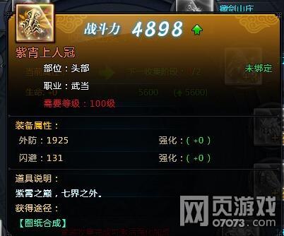 剑侠情缘2网页版紫霄上人冠